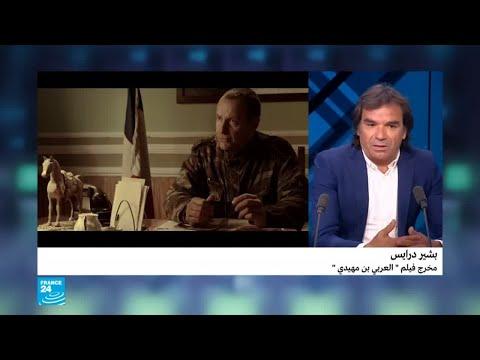 العرب اليوم - شاهد: مخرج الفيلم الجزائري