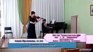 Конкурс Юный концертмейстер. Отборочный тур. Грайворон