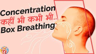 Simple Breathing Practice for Concentration. सम वृत्ति प्राणायाम Box Breathing