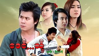 Myanmar Movies-To A Din-Nay Toe, Moe Hay Ko