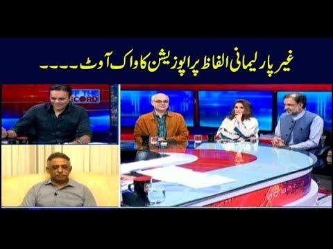 Off The Record | Kashif Abbasi | ARYNews | 27  September 2018