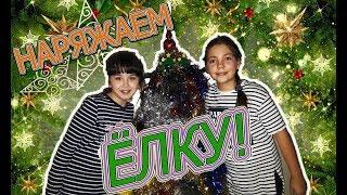 Наряжаем елку// Готовимся к Новому году// От Омлета До Десерта