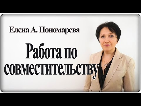 Количество работодателей не ограничено – Елена А. Пономарева