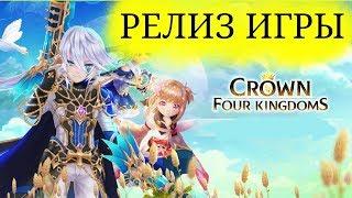 Старт MMORPG Crown Four Kingdom доя андроид! Стань первым и покори новый мир полный приключений