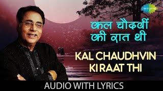 Kal Chaudhvin Ki Raat Thi with lyrics | कल   - YouTube