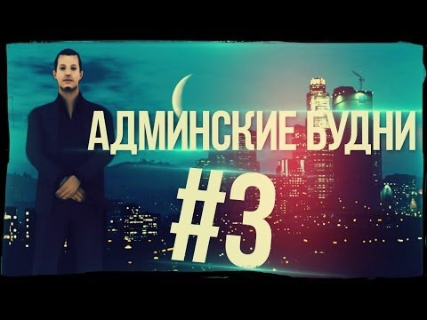 [Samp-Rp.Ru] Админские Будни #3