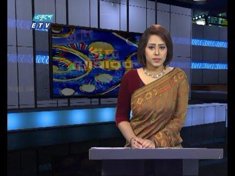 02 PM News || দুপুর ০২টার সংবাদ || 17 May 2021 || ETV News