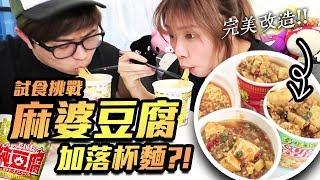試食挑戰! 麻婆豆腐加落杯麵?!!