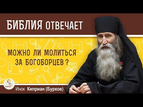 Можно ли молиться за богоборцев?  Библия отвечает. Инок Киприан (Бурков)
