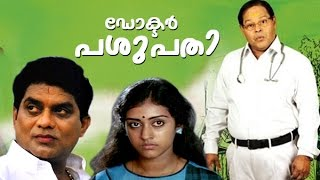 Dr Pasupathy ഡോക്ടർ  പശുപതി  Malayalam Full Movie  Superhit Comedy Full Movie  New Upload 2016