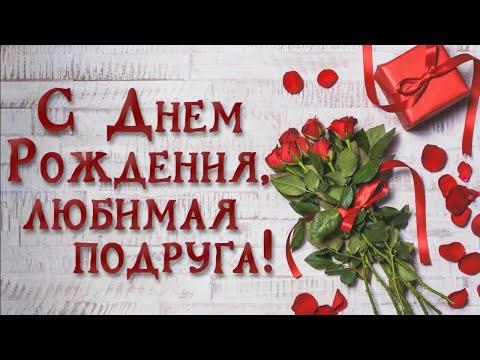 С Днем Рождения любимая подруга!Поздравление для подруги.Музыкальная фотооткрытка с Днем Рождения!