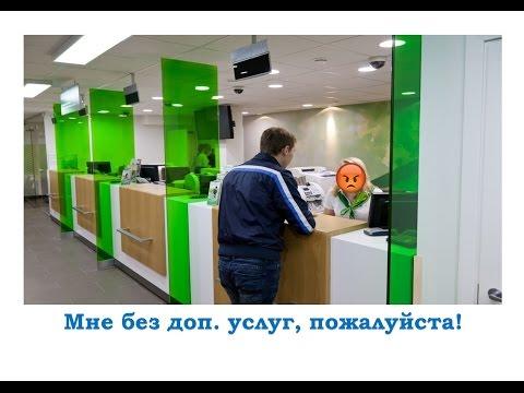 """""""Кредит без доп. страховки"""" (Защита прав потребителей)"""