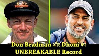 क्रिकेट के ये 10 रिकॉर्ड जो कभी नही टूट सकते | These Cricket Records are Unbreakable