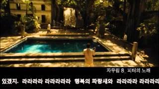 Jaurim - Peter's Song