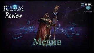 Heroes of the Storm: Обзор-гайд (177 выпуск) - Медив