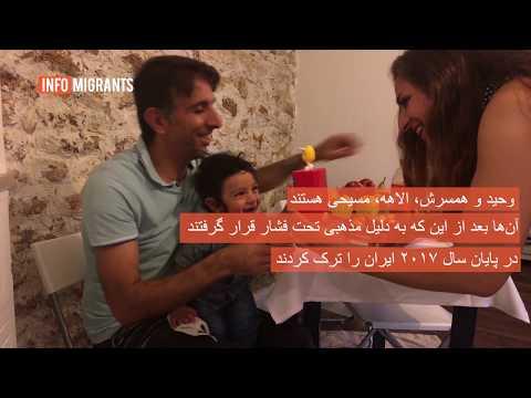 وحید لطفی و خانوادهاش به دلیل فشار مدهبی ایران را ترک کردند و به فرانسه پناهنده شدند. گزارش ویدیویی از بهار ماکوی