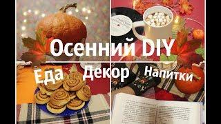 Осень: Еда, Декор, Напитки / Дарьяна Коте