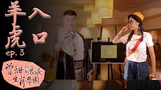 【你「羊」入「虎」口了嗎!?】下週運勢報你知!|曾甜feat阿男道長生肖學園 ep.3