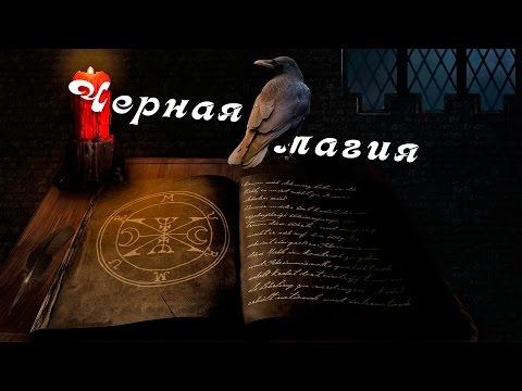 Обряды черной магии на проклятие