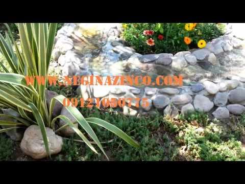 آبنمای سنگ پوکه با فضای سبز حیاط