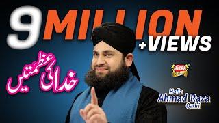 Hafiz Ahmed Raza Qadri   Khuda Ki Azmatain