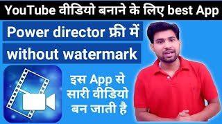 Power director water mark remove kaise kare - मुफ्त