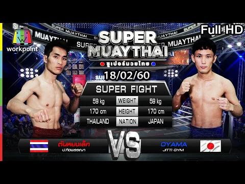 ซูเปอร์มวยไทย  | ซัดกันไม่ยั้ง แลกกันโคตรดุ | SUPER MUAYTHAI 18 ก.พ. 60 Full HD