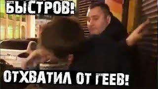 Владимир Быстров получил люлей у входа в гей-клуб!