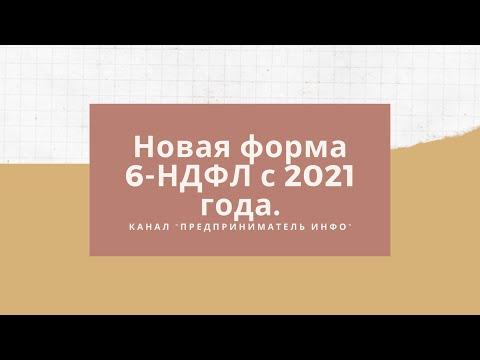 Новая форма 6-НДФЛ с 2021 года / HD-1080p