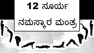 surya namaskar mantra in telugu pdf - TH-Clip