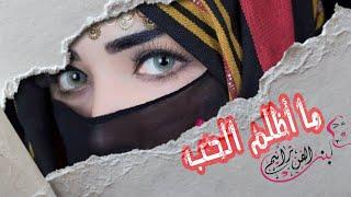 ما أظلم الحب إذا غزاء قلب إنسان   الفنانه مهديه    كلمات الشاعر سالم احمد بامطرف الحان ابو بكر سالم