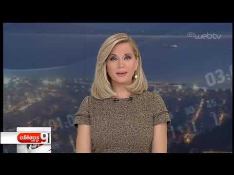 Νεκρός ο επικεφαλής του Ισλαμικού Κράτους Αλ Μπαγκντάντι μετά από επιχείρηση των ΗΠΑ| 27/10/19| ΕΡΤ