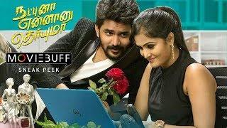 Natpunna Ennaanu Theriyumaa - Moviebuff Sneak Peek 01 | Kavin Raj, Remya Nambeesan |  Shiva Arvind
