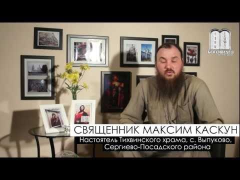 Муж пытается вернуть жену. Священник Максим Каскун