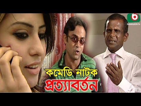 Bangla Comedy Natok | Prottaborton | Hasan Masud, Hasan, Shokh, RJ Afrin, Anik, Shorna