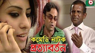 Bangla Comedy Natok   Prottaborton   Hasan Masud, Hasan, Shokh, RJ Afrin, Anik, Shorna