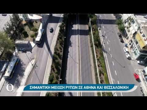 Σημαντική μείωση ρύπων σε Αθήνα και Θεσσαλονίκη | 23/11/2020 | ΕΡΤ