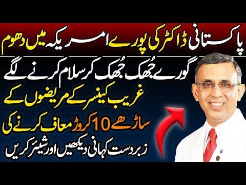 پاکستانی نژاد ڈاکٹر عمر عتیق نے کینسر کے مریضوں کے لئے 650،000 ڈالر کا قرض معاف کردیا
