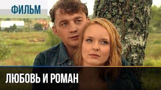 Смотреть онлайн Фильм «Любовь и Роман», 2014 год