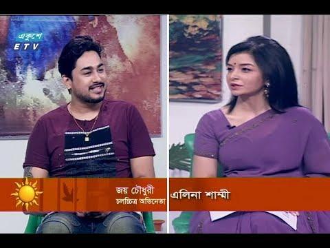 একুশের সকাল||  জয় চৌধুরী-চলচ্চিত্র অভিনেতা ||১০ অক্টোবর ২০১৯