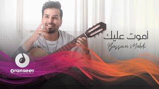 بسام مهدي - اموت عليك - الحان نور الزين| (حصرياً على اورنجي) 2021 | Bassam Mahdi - Amoot 3alik تحميل MP3