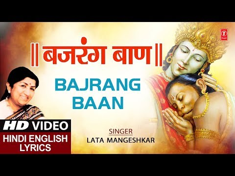 बजरंग बाण BAJRANG BAAN I Hindi English Lyrics,LATA MANGESHKAR I Full HD Video I Shri Hanuman Chalisa