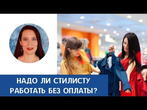 Видеолекция: Услуги стилиста бесплатно. Надо ли стилисту работать без оплаты? С чего начать стилисту?