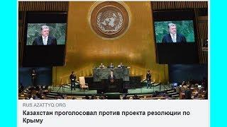 Казахстан поддержал Россию в вопросе по Крыму?