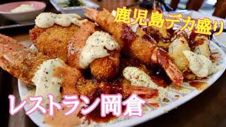 【大食い】鹿児島デカ盛りランチ レストラン岡倉【デカ盛り】