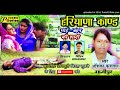 BIRHA ANSHIKA KUSHWAHA - HARIYANA KAND(BHAI BAHAN KI SHADI)  [MP3]
