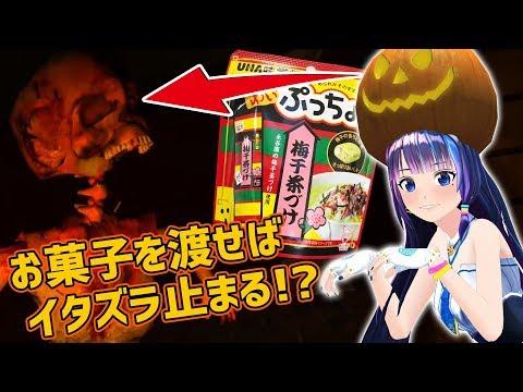 【検証】お菓子を渡すと本当にイタズラされないのか【富士葵】