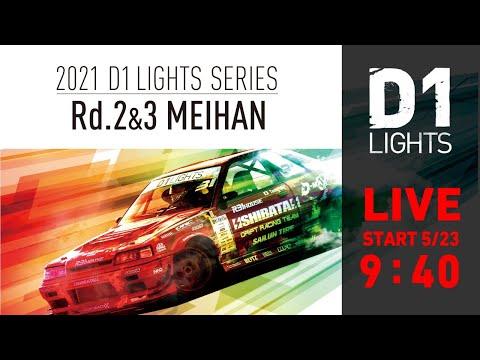 D1 Lights Rd3 MEIHAN(名阪スポーツランド)のライブ配信動画