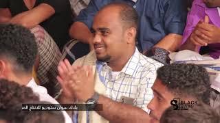 الفنان محمد الناخبي | لاطال حزنش يا سعاد الشحر يا ارض الزبينة تحميل MP3