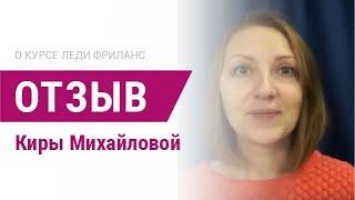 Отзыв о курсе Леди Фриланс от Киры Михайловой